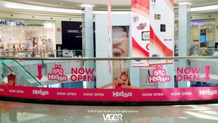 Hedeya Mall Of Arabia