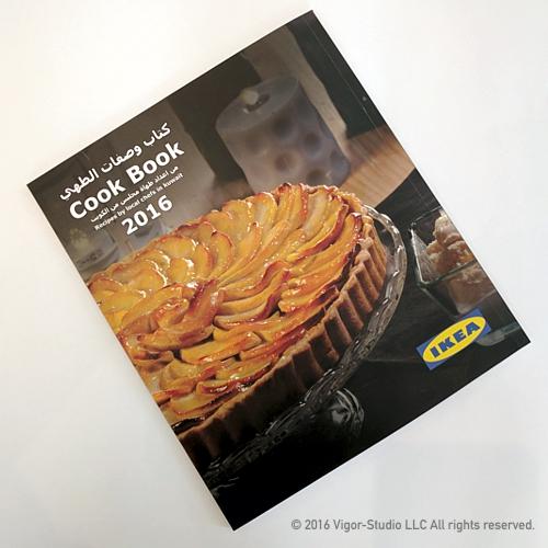 ikea-cooking-book-1